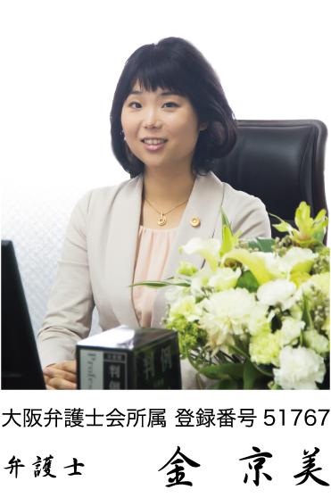 大阪弁護士会所属 登録番号51767 弁護士 金 京美